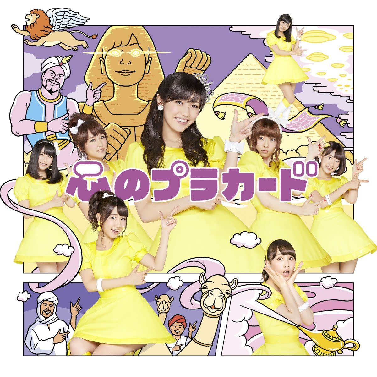 At the center of the cover is Mayu Watanabe. To her left is Minami Takahashi followed by Yui Yokoyama. Rena Matsui formerly of the group SKE48 is at the very lower right of the photo.