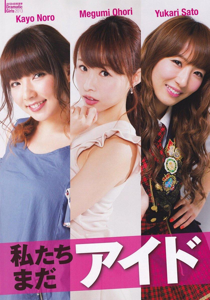 With her SDN48 band mates Kayo Noro (left) & Yukari Sato (right).