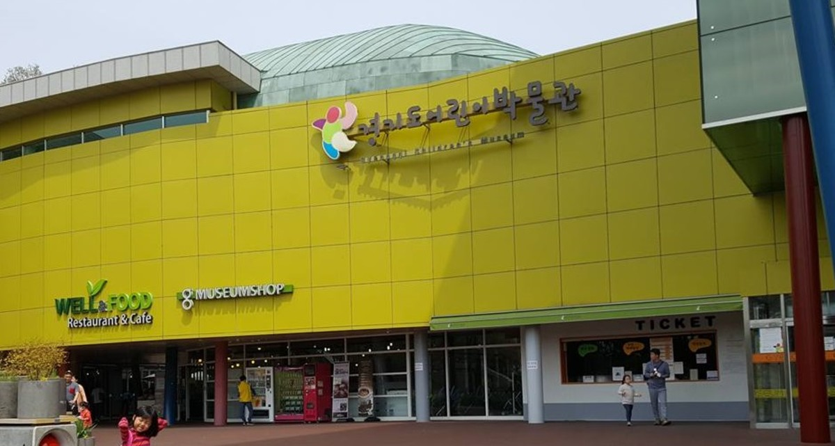 Gyeonggi Children's Museum entrance