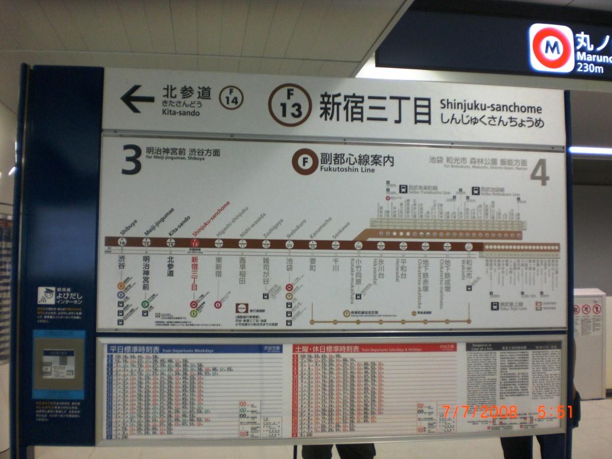Tokyo Metro - Sign