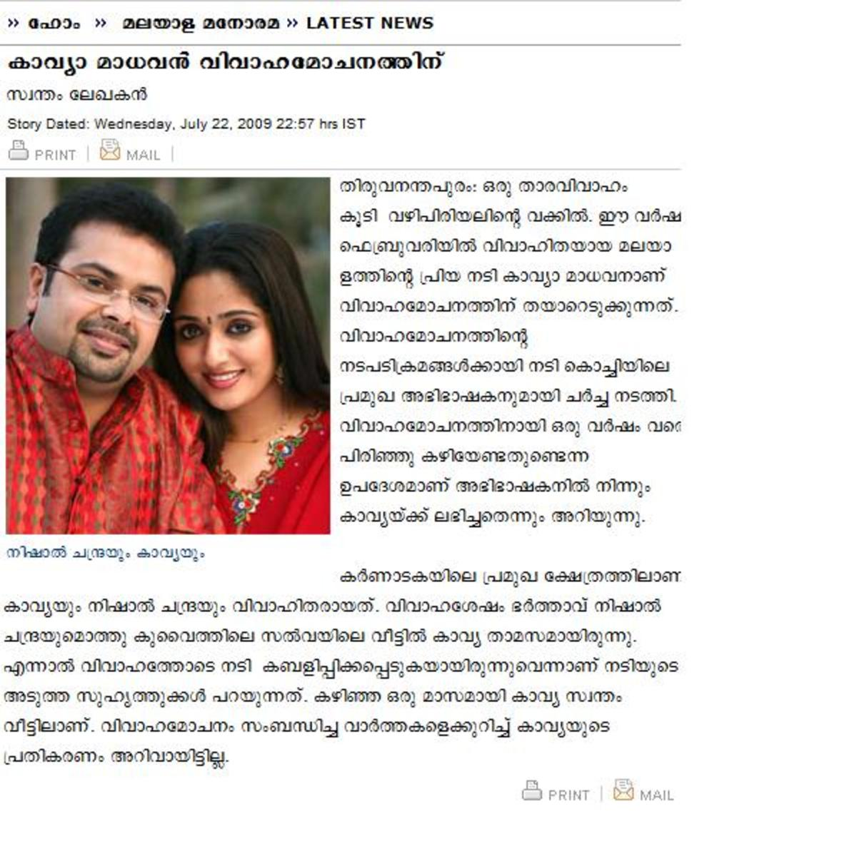 Kavya Madhavan Divorce News