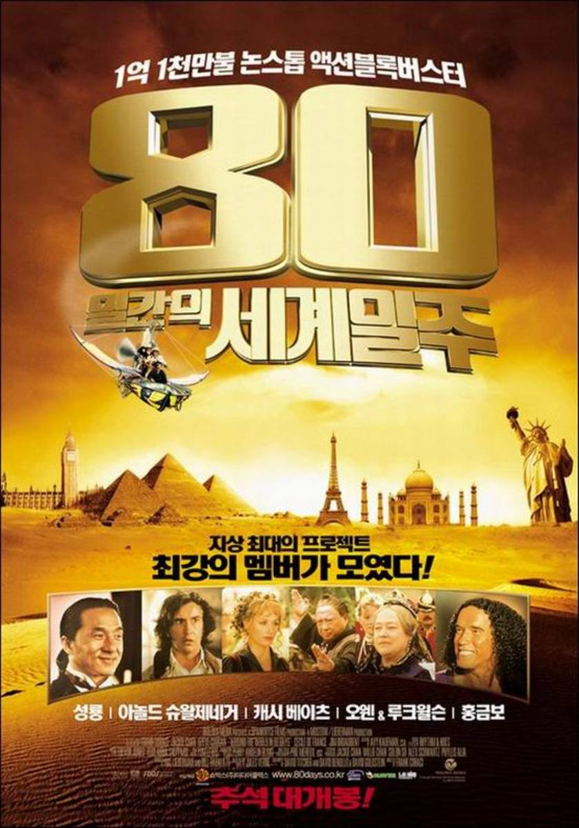 Around the World in 80 Days (1984) South Korean poster