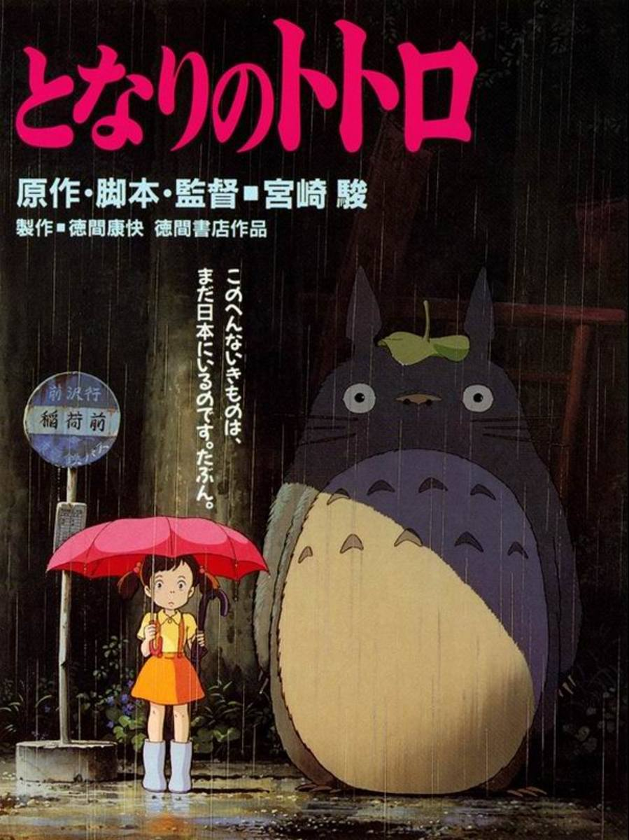 My Neighbor Totoro (1988) Japanese poster