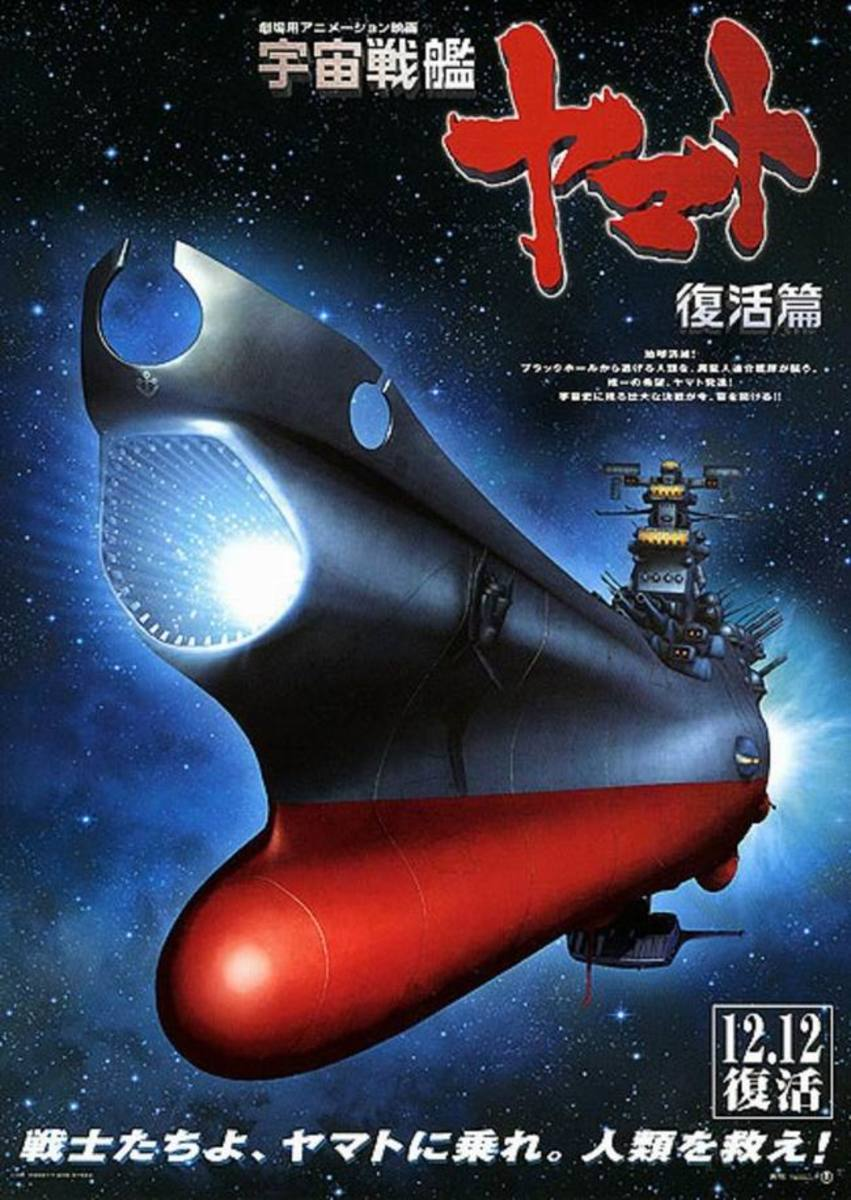Space Battleship Yamato Resurrection (2009) Japanese poster