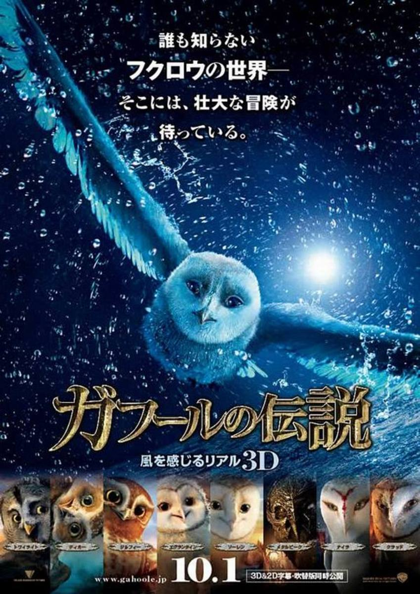Legend of the Guardians (2010) Japanese poster