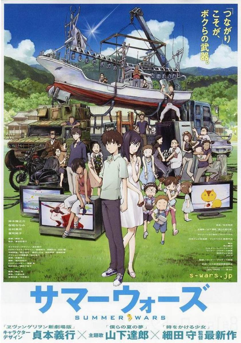 Summer Wars (2009) Japanese poster