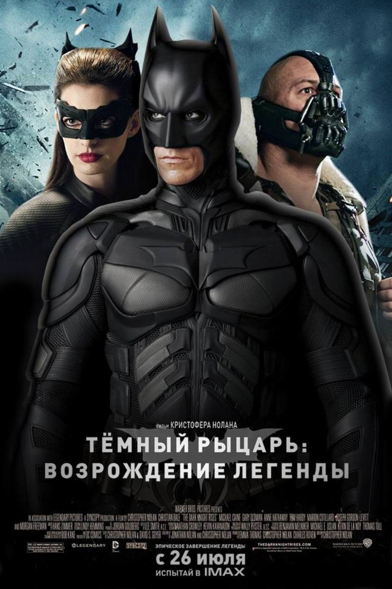 The Dark Knight Rises (2012) Russian poster