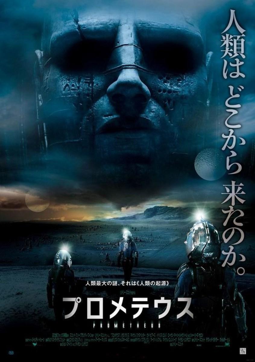 Prometheus (2012) Japanese poster