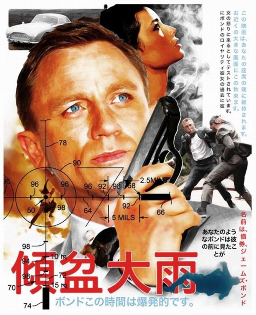 Skyfall (2012) Japanese poster