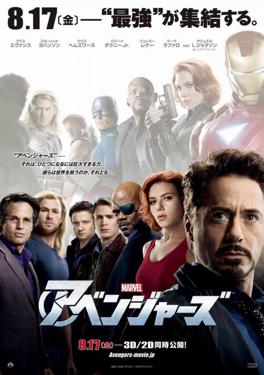 The Avengers (2012) Japanese poster