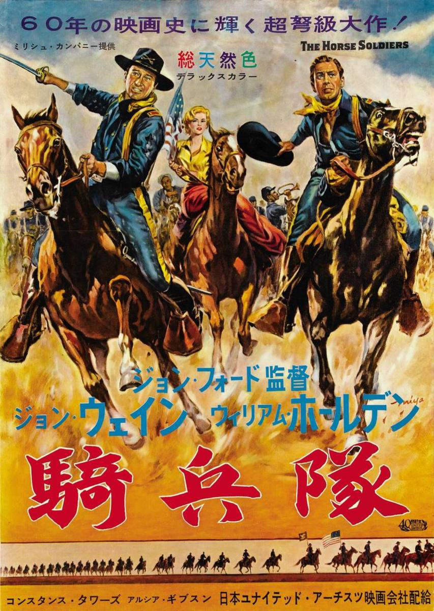 The Horse Soldiers (1959) Japanese poster