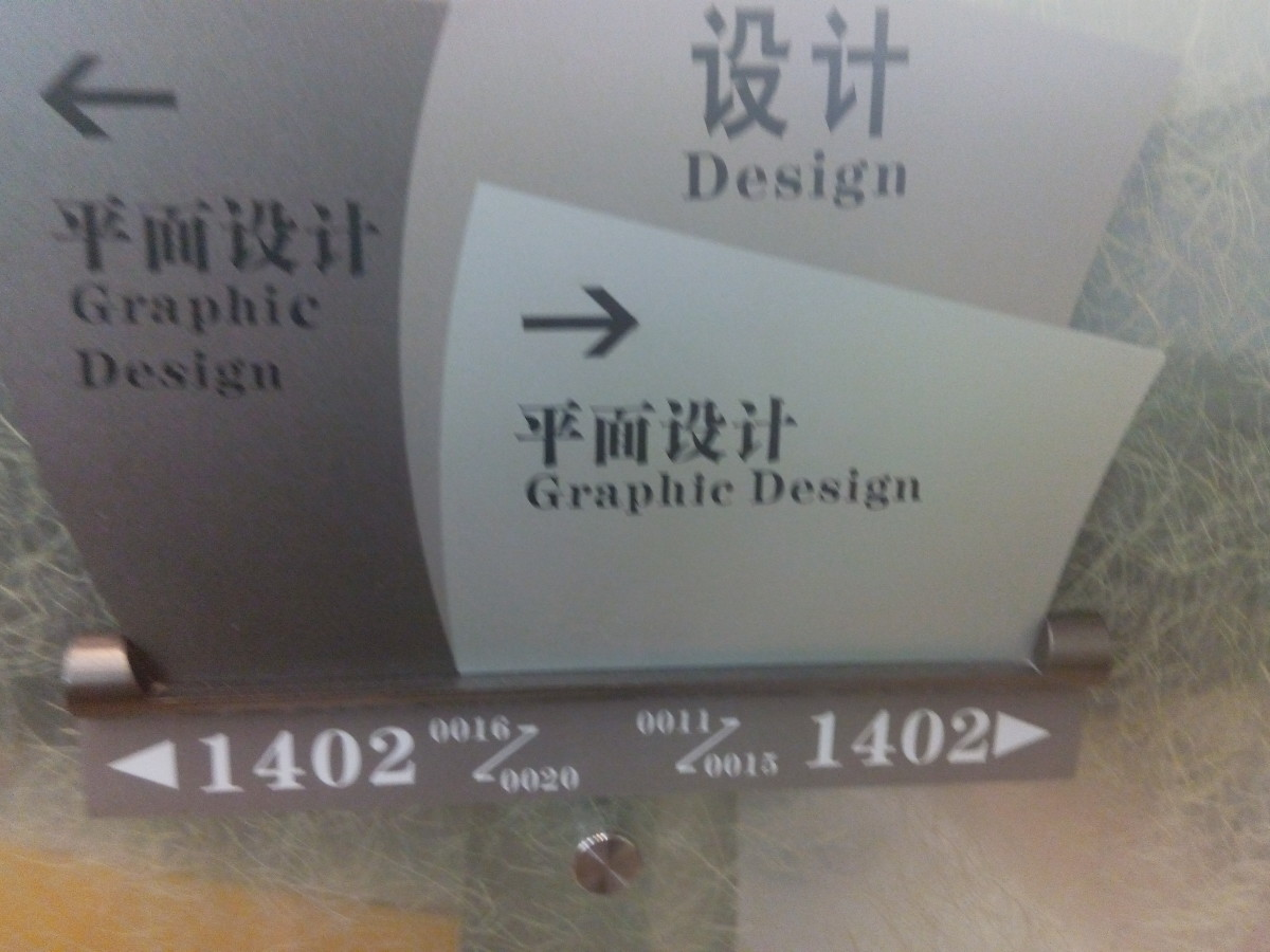 Sign in Shenzhen bookshop. Graphic design to the left, graphic design to the right, and design in the middle? Well, okay then.