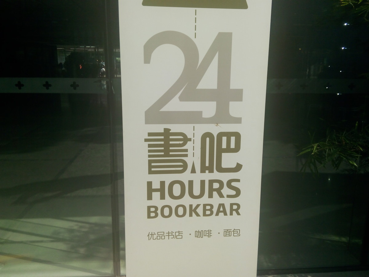 24 Hour Book Bar, Shenzhen