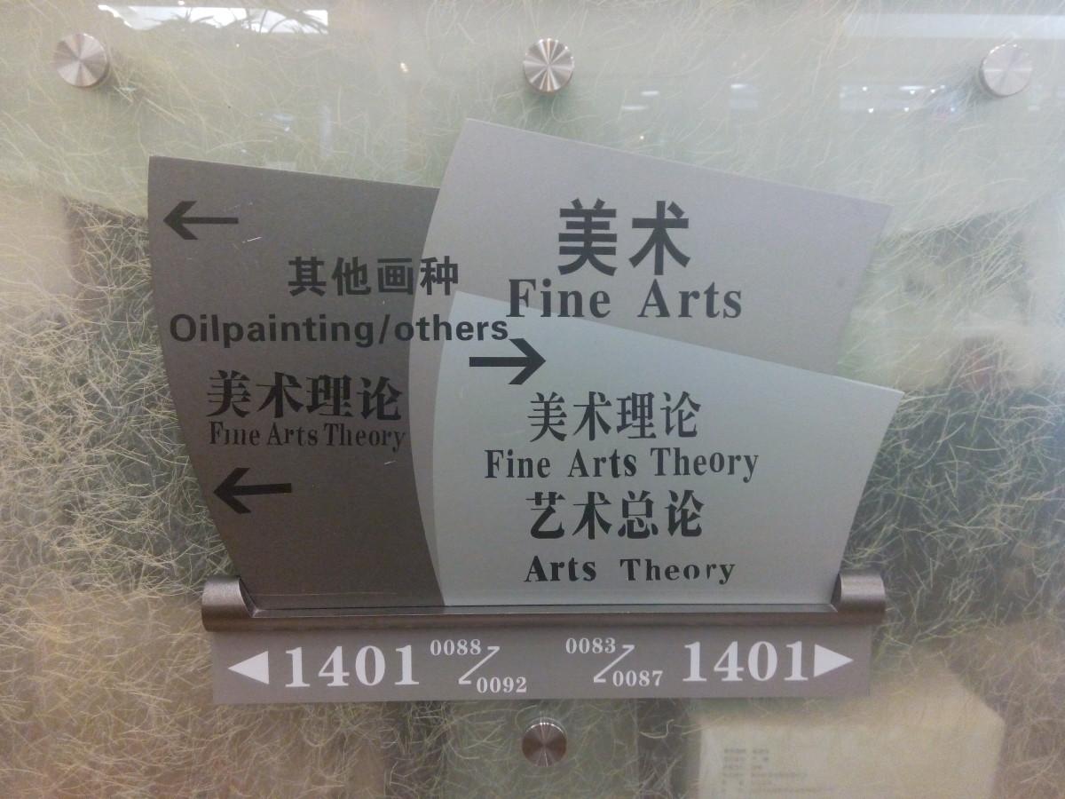 Sign in Shenzhen Bookshop