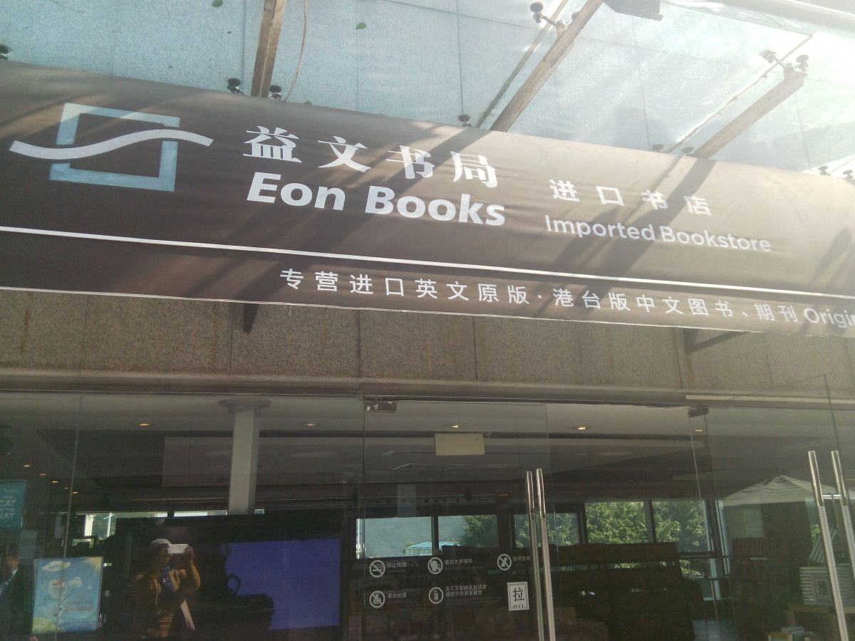 EON Books, Shenzhen, China