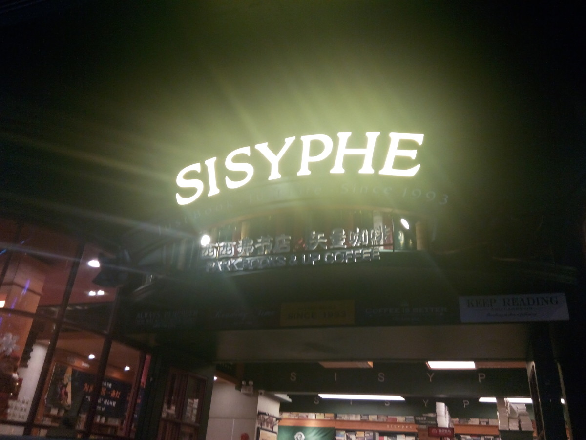 Entrance Sign for Sisyphe Books, Shenzhen, China