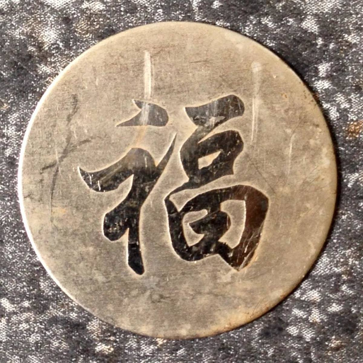 Chinese: Blessing, Fortune, Luck.