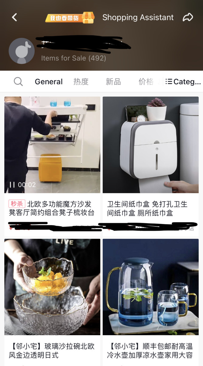 The page of an online shop in Douyin