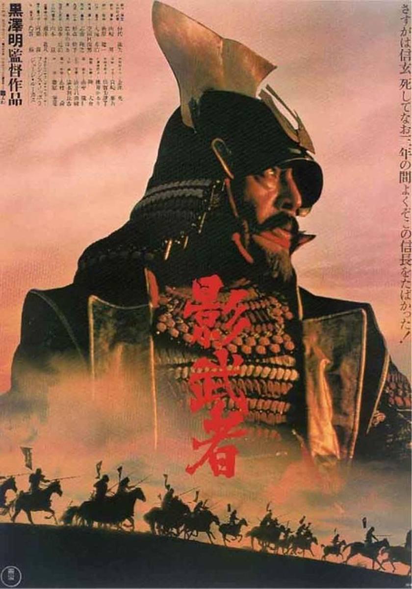 Kagemusha (1980) Japanese poster