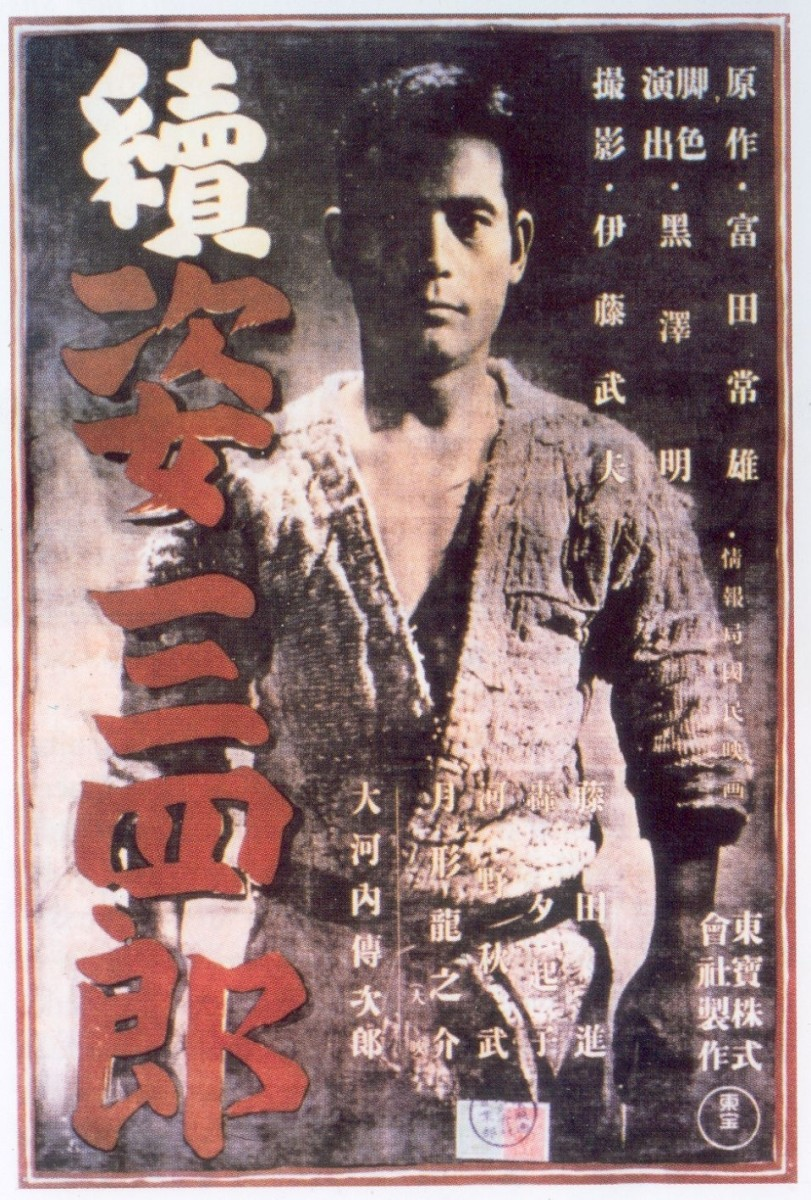 Film Review: Sanshiro Sugata Part II