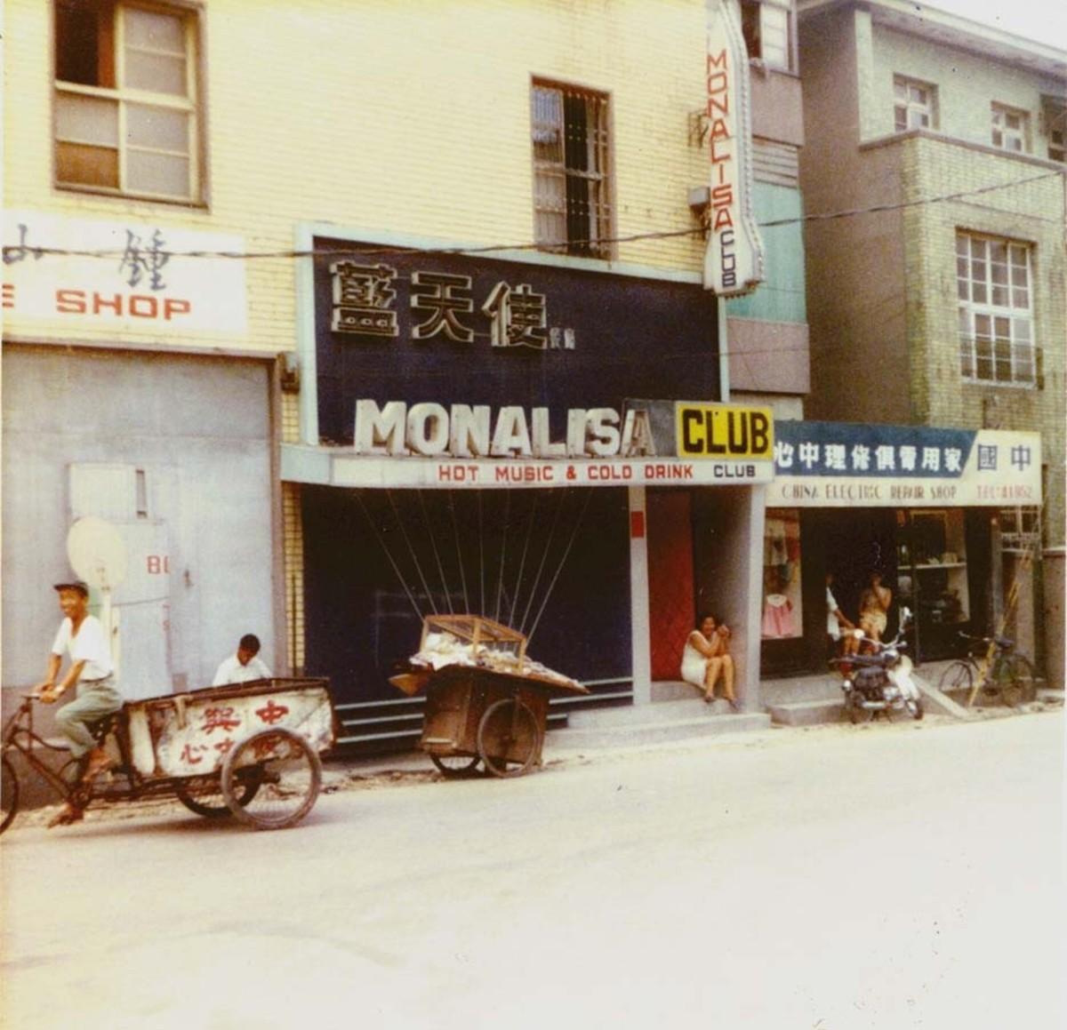 Mona Lisa Club on Fushun St. was my favorite hangout.  Taken around 1969