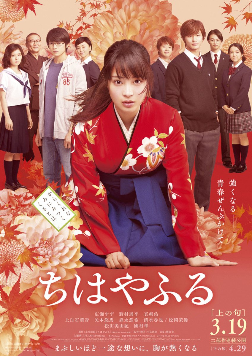 movie-review-chihayafuru-kami-no-ku