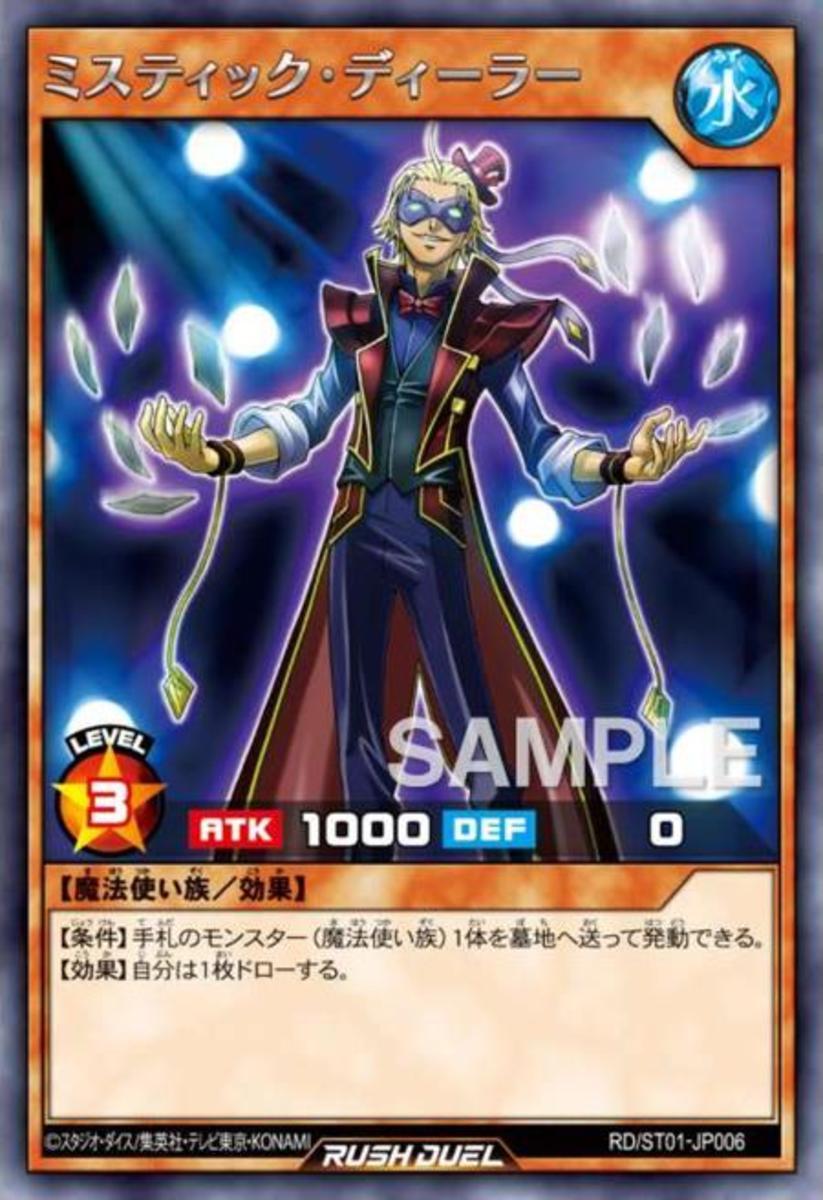 Mystic Dealer