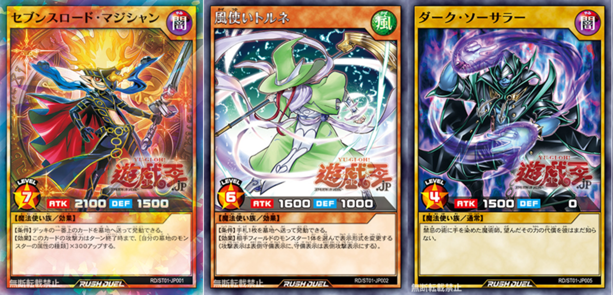 Rush Duel Monster Cards