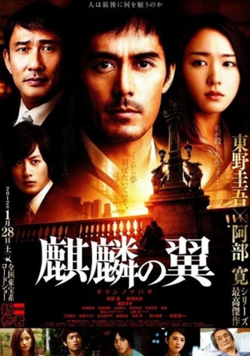 Movie Review: Wings of Kirin