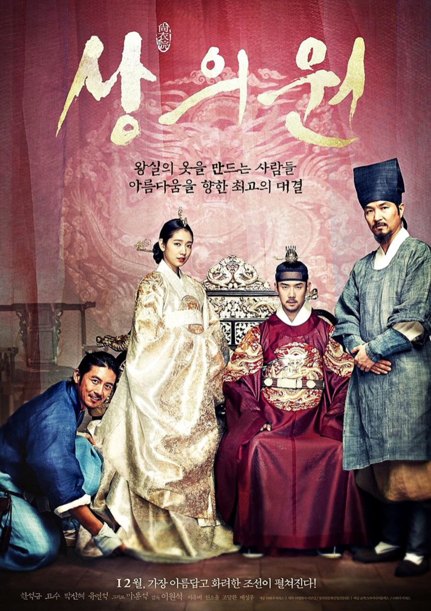 the-royal-tailor-2014-a-movie-review