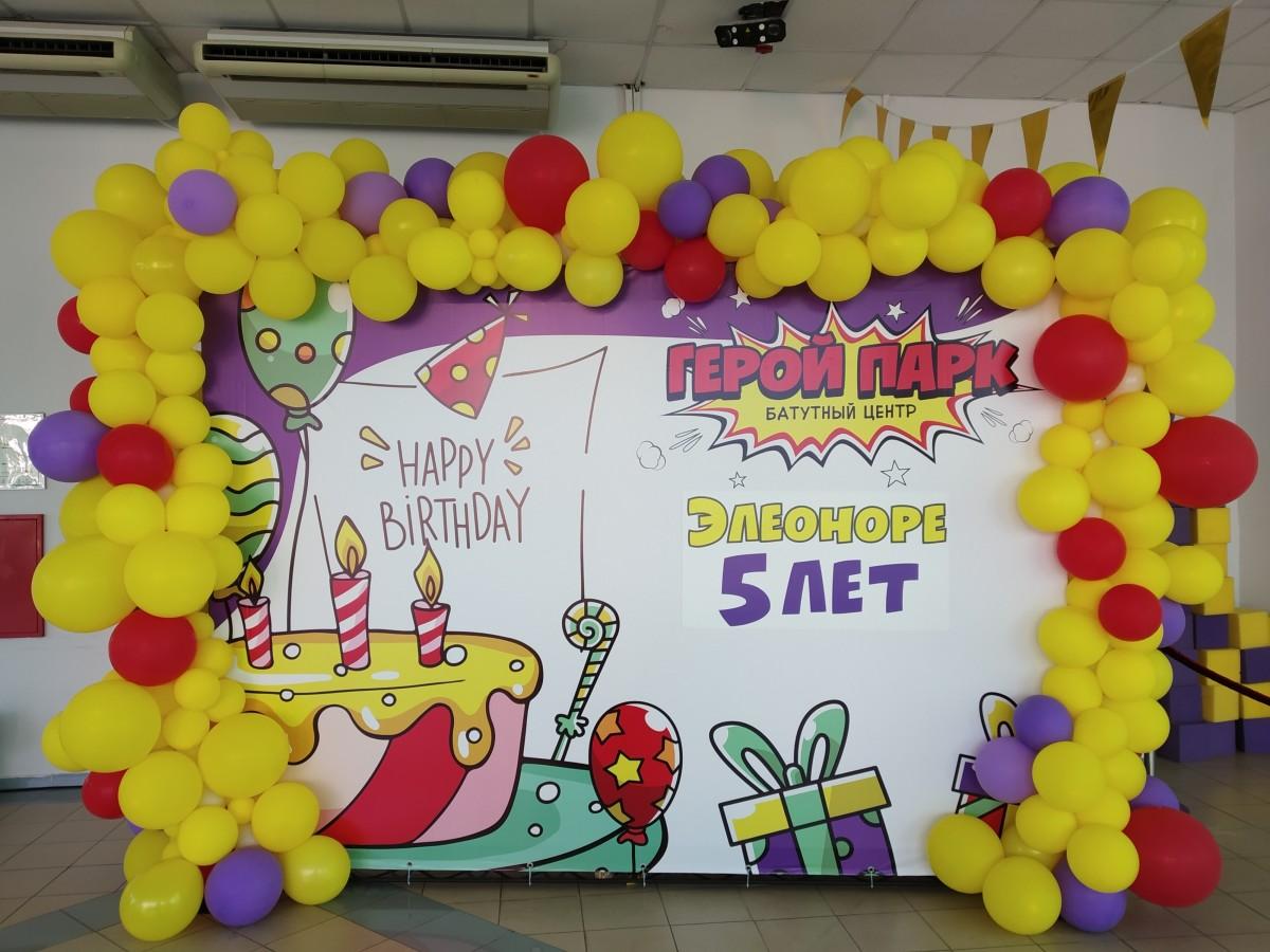 Organic Balloon Birthday Garland