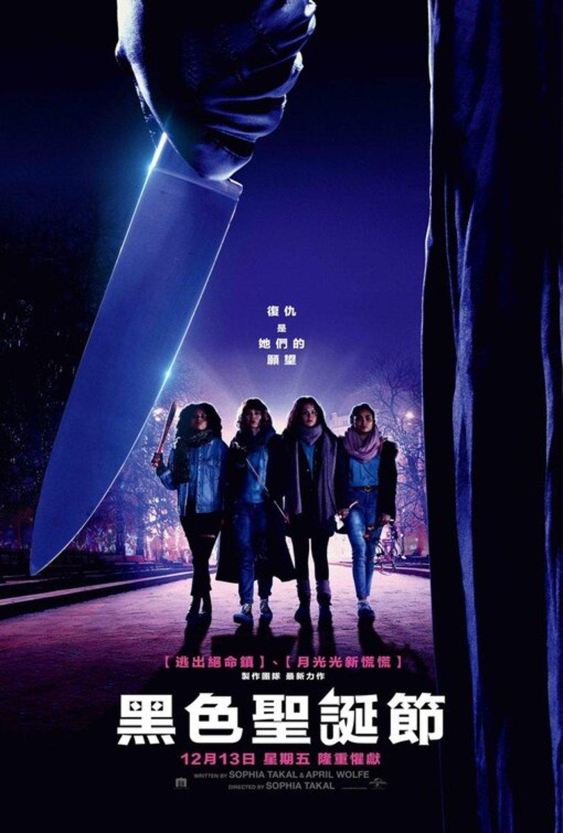 black-christmas-2019-movie-review