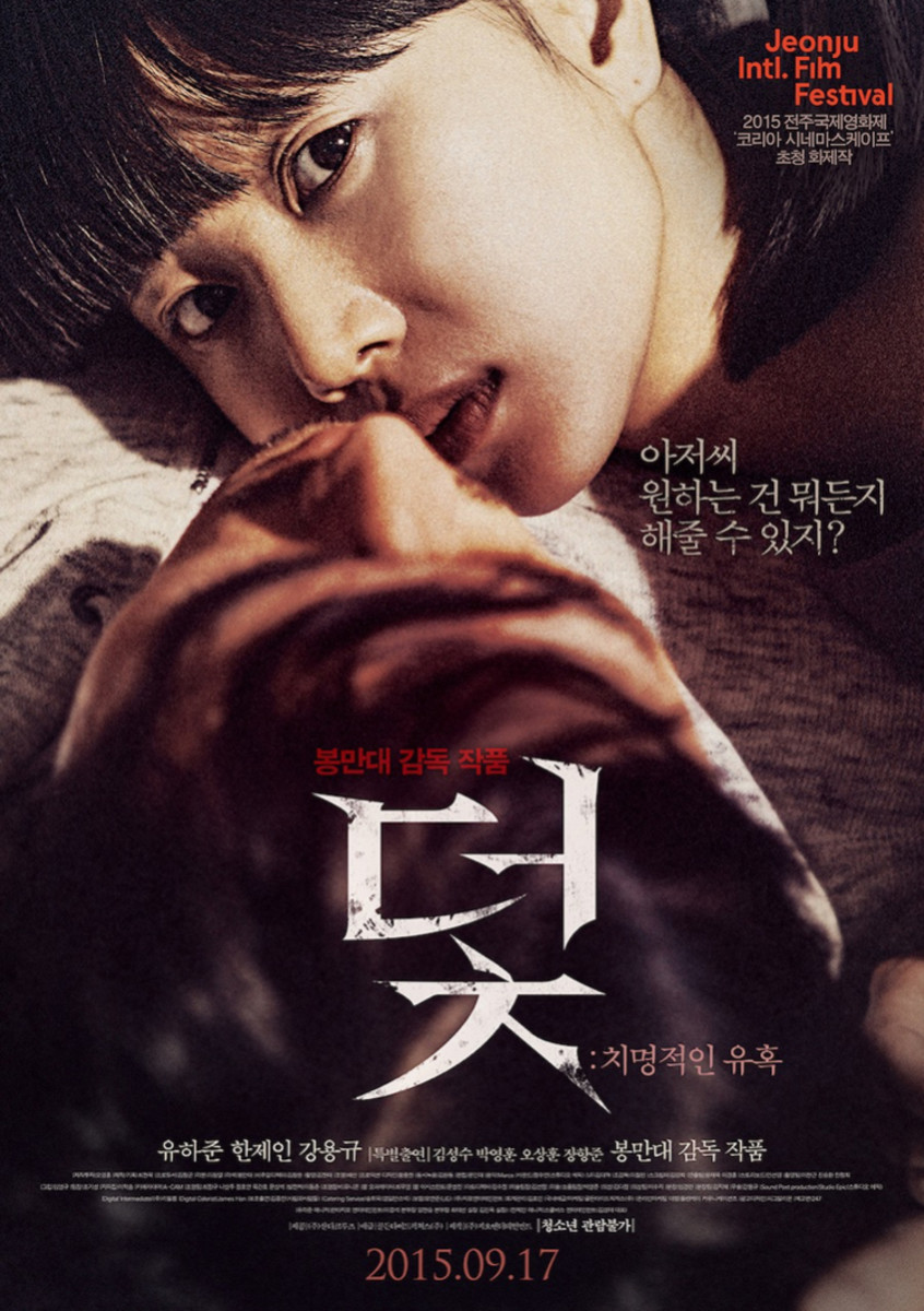 trap-2015-film-review