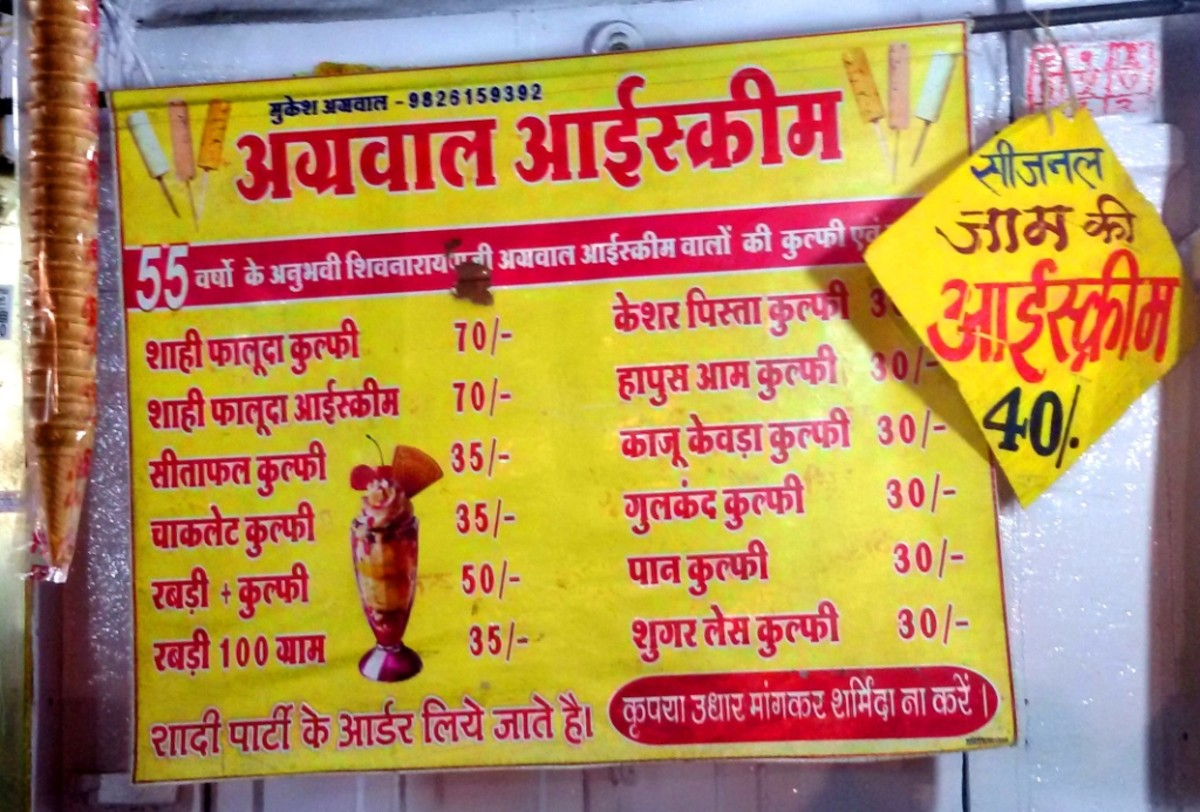 The Food item list of a shop selling Ice creams & 'Koolfie'