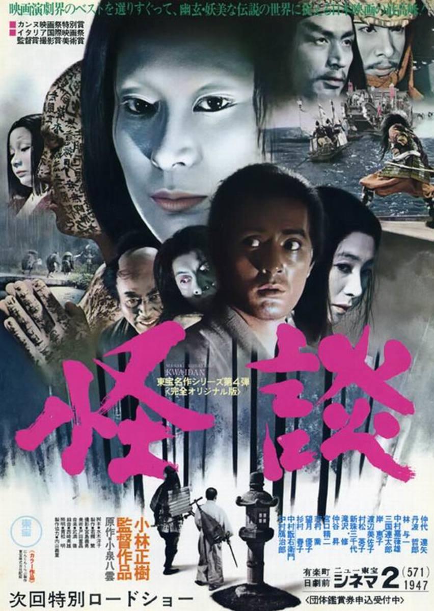 Kwaidan (1964) Japanese poster