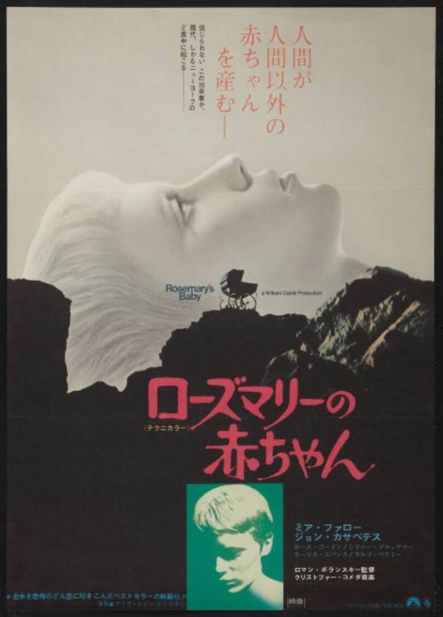 Rosemary's Baby (1968) Japanese poster