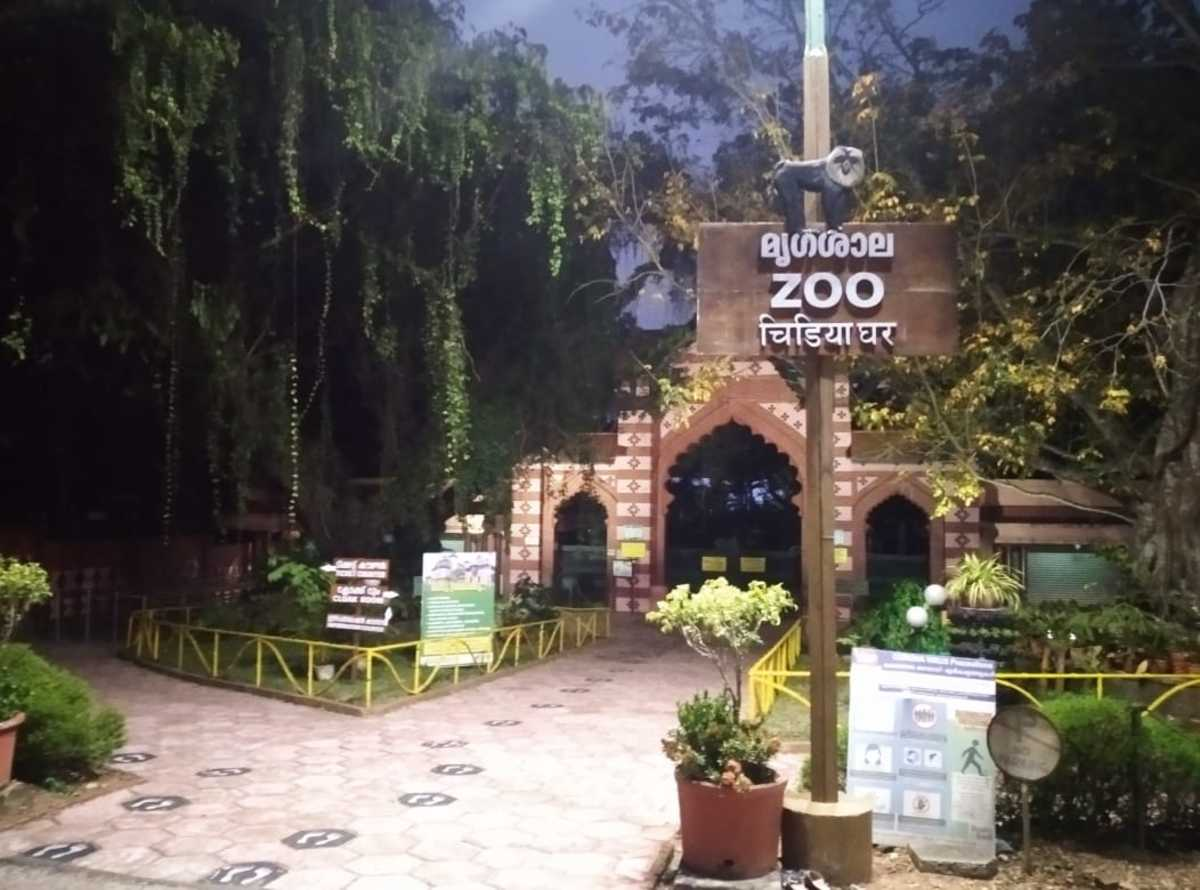 Pic of entrance of zoo, Trivandrum