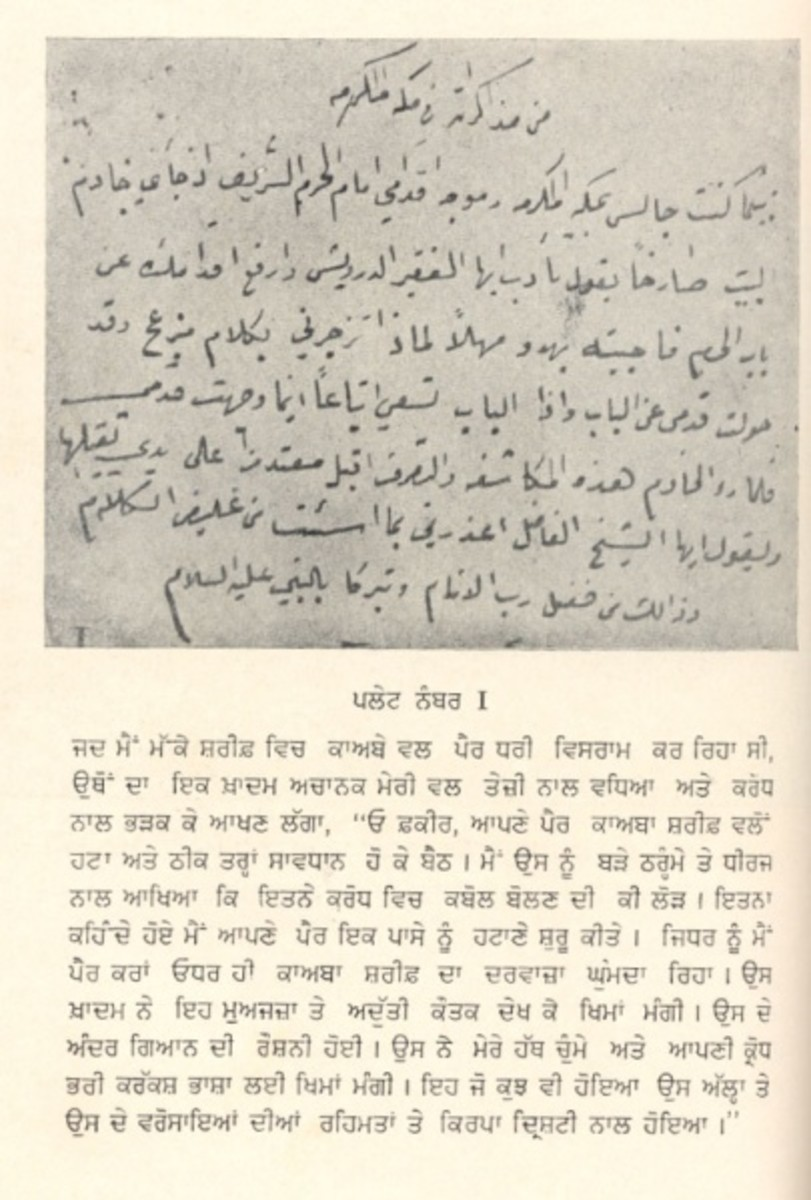 Guru Nanak's account of what happened at Mecca in his Udassi
