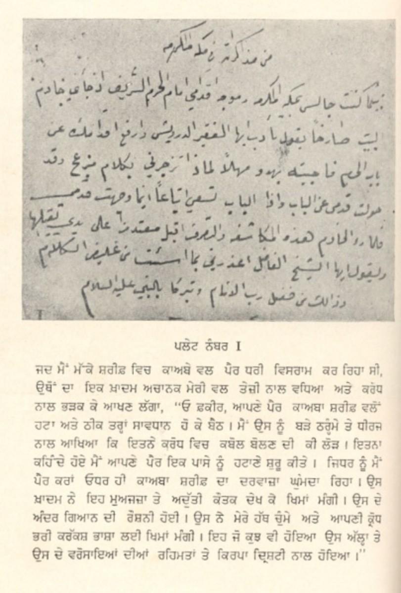 Guru Nanak's account of what happened at Mecca in his Udassi