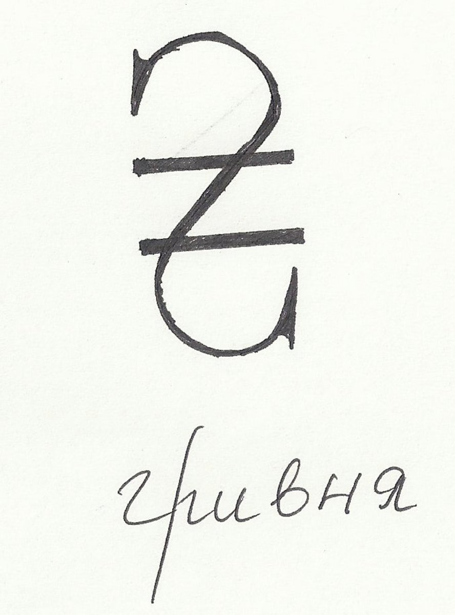 "hryvnia symbol with Ukrainian script ""hryvnia""- note the reverse S at the beginning. This is the hard H in Ukrainian."
