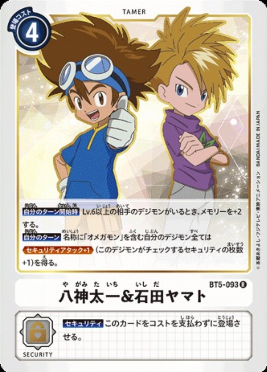 Tai Kamiya & Matt Ishida tamer card