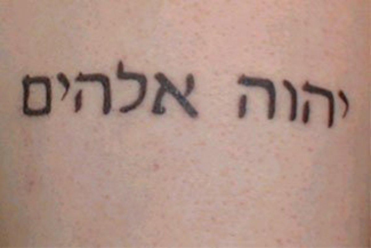 bible verse tattoo. Hebrew Bible Tattoos