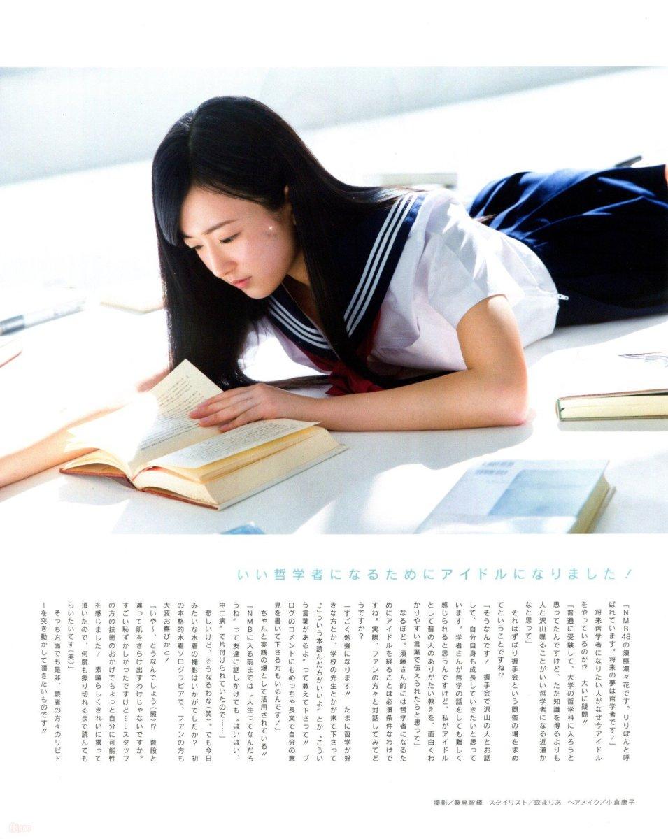 Ririka Sutou reading something.