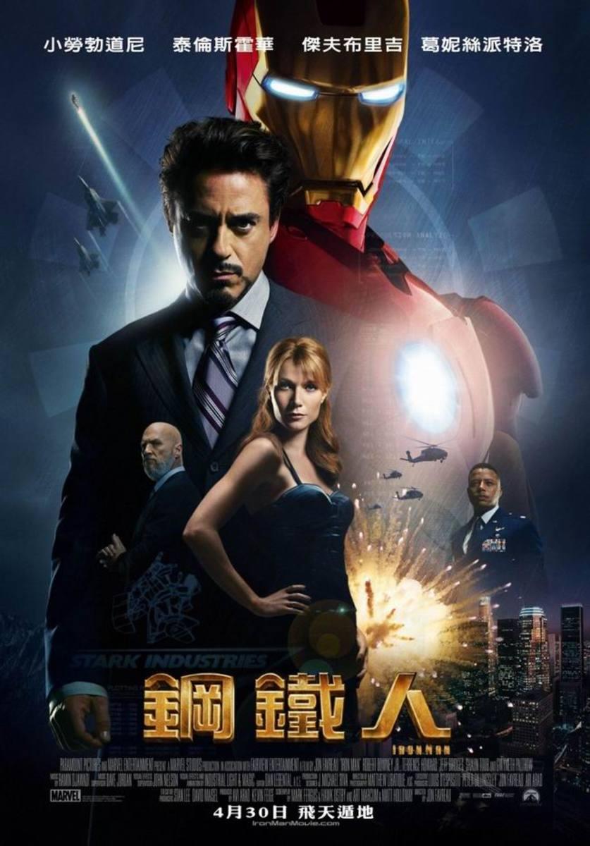 Iron Man (2008) Taiwanese poster