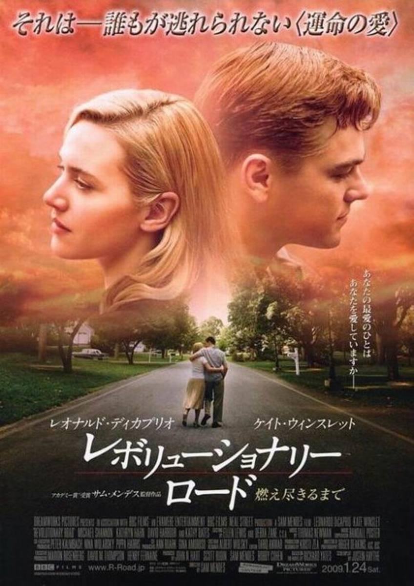 Revolutionary Road (2008) Japanese poster