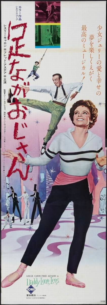 Daddy Long Legs (1955) Japanese poster