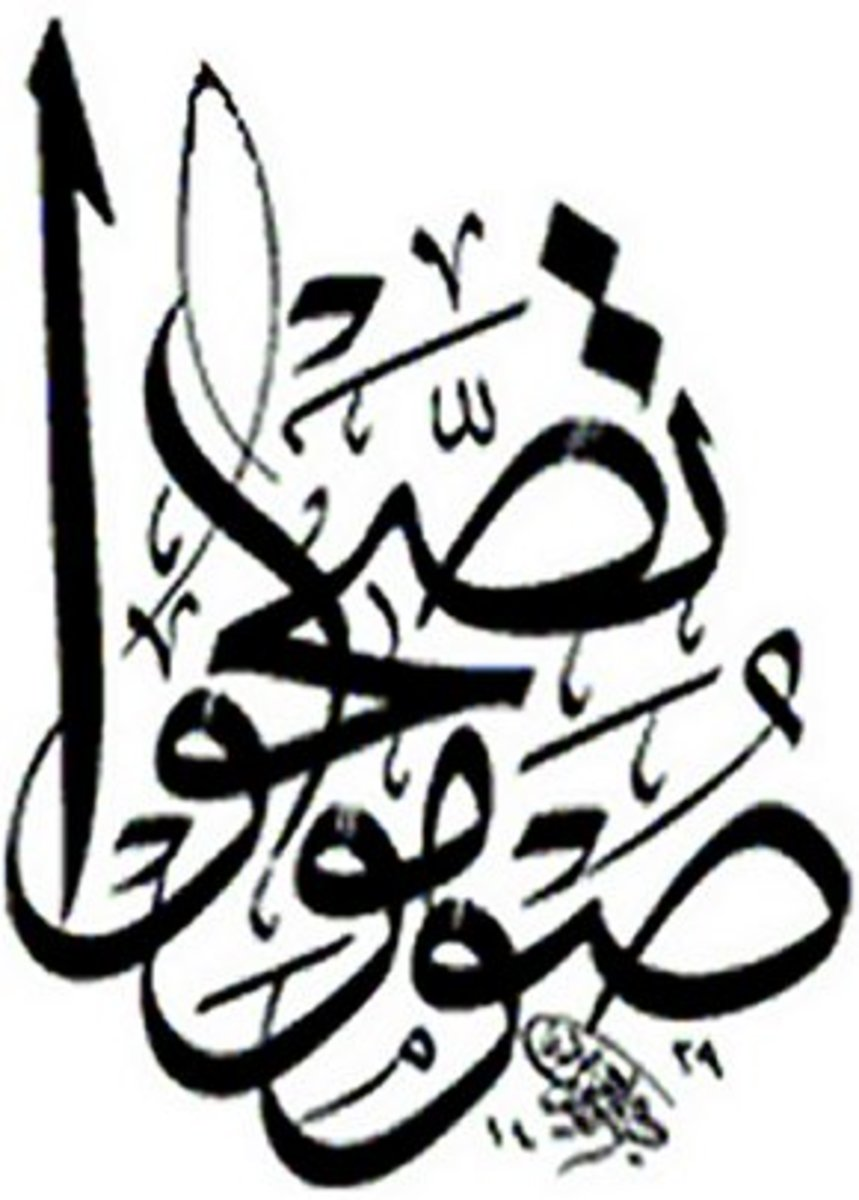 Ramadan Islamic Instructions Calligraphy