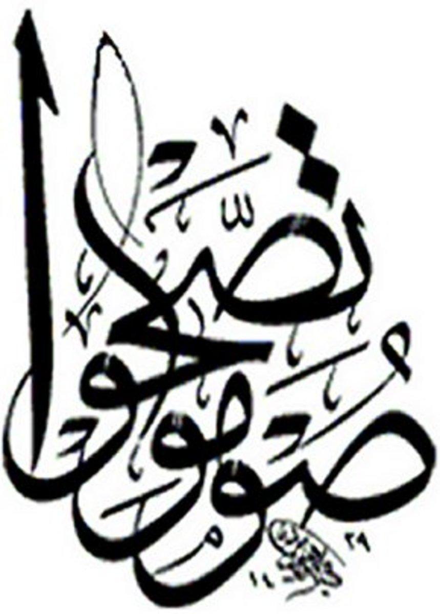 Ramadan Islamic Instructions Calligraphy