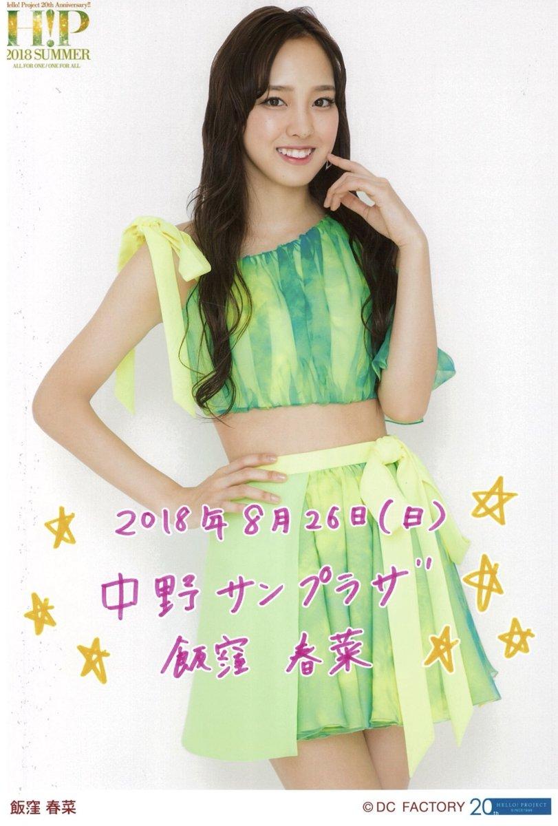 Haruna Iikubo, Japanese Idol Singer, Actress, & Fashion Model
