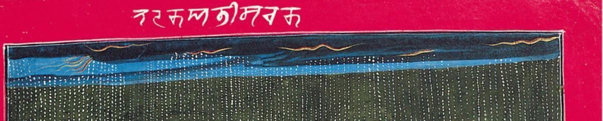 abhisarika-nayika-rasamanjari-basohli-painting-pahari-style